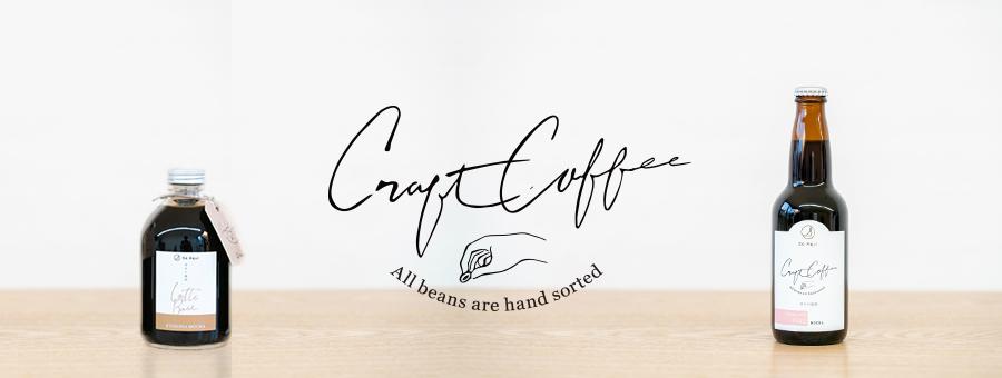 クラフトコーヒーってなに?